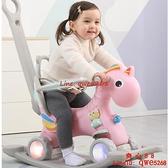 木馬兒童搖馬兩用寶寶多功能搖搖馬玩具周歲生日禮物小嬰兒搖搖車【齊心88】