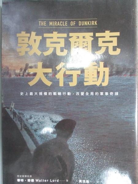 【書寶二手書T7/翻譯小說_YCZ】敦克爾克大行動_華特.勞德(Walter Lord)