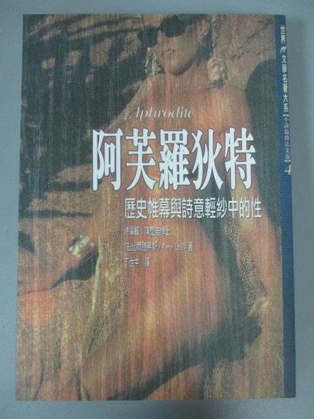 【書寶二手書T2/翻譯小說_HTC】阿芙羅狄特_丁世中