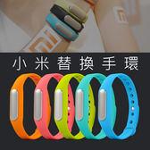 小米 MIUI Xiaomi 手環 運動 炫彩 腕帶 替換   黃色 橘色 玫粉色 黑色 湖水 綠色 替換 錶帶 BOXOPEN