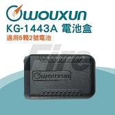 WOUXUN KG-1443A 歐訊 KG1443A 1443A 三號電池用 原廠 電池盒 BAO-004