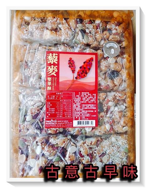 古意古早味 黎麥堅果酥 (440公克/包) 懷舊零食 紅藜麥 木瓜酥 沙琪瑪 風味酥 雜糧 餅乾