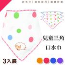 純棉三層紗布 3入 三角巾 點點羊款 口水巾 台灣製