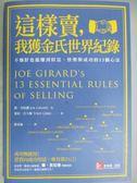 【書寶二手書T9/行銷_MKH】這樣賣,我獲金氏世界紀錄_喬吉拉德