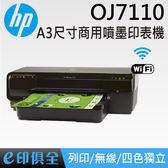 HP Officejet 7110 無線 網路 噴墨 印表機