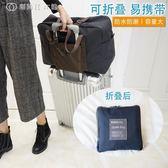 折疊旅行包大容量旅行袋旅遊包行李包行李袋女短途拉桿包手提包 YJT 【創時代3c館】