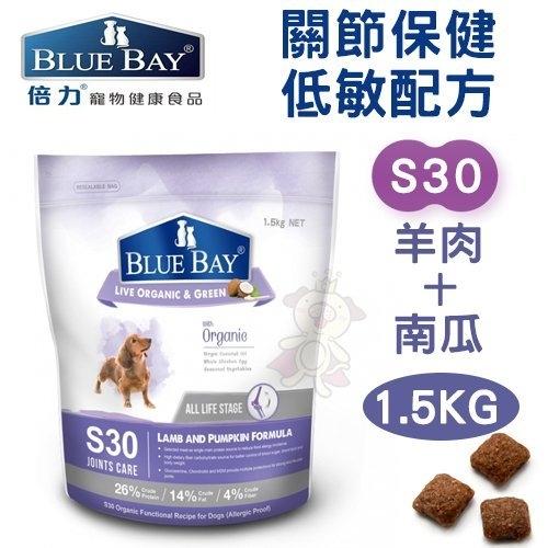 *KING WANG*倍力BLUEBAY《關節保健低敏配方-S30羊肉+南瓜》1.5KG 犬飼料