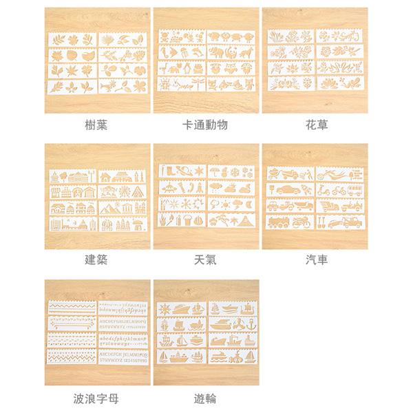【BlueCat】多種圖案鏤空花邊填色模板(8入)