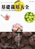 (二手書)基礎栽培大全(2014年全新封面暢銷改版)