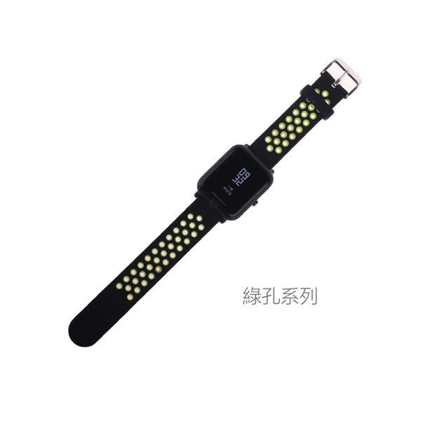 Amazfit Bip米動手錶青春版超軟彈性錶帶