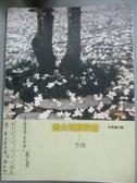 【書寶二手書T9/文學_WFX】給大地寫家書:李喬_許素蘭