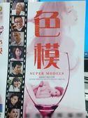 挖寶二手片-G15-017-正版DVD*華語【色模】-周柏豪*趙碩芝*賈曉晨