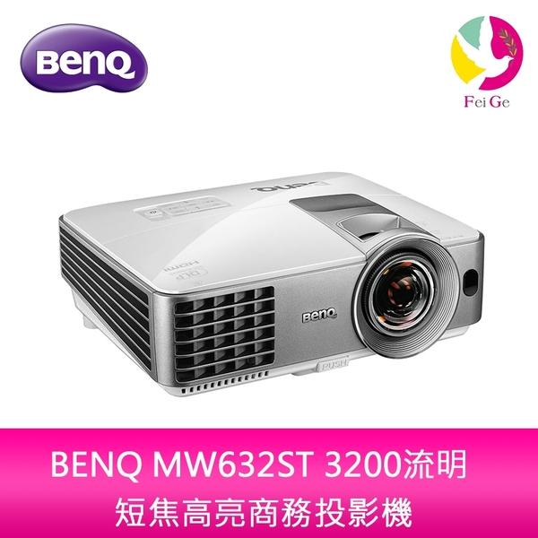 分期0利率 BENQ MW632ST 3200流明 短焦高亮商務投影機 公司貨 原廠3年保固