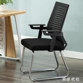 電腦椅家用舒適會議椅辦公椅升降轉椅宿舍學習座椅辦公室靠背椅子  LN4050【東京衣社】