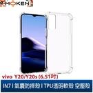 【默肯國際】IN7 vivo Y20 / Y20s (6.51吋) 氣囊防摔 透明TPU空壓殼 軟殼 手機保護殼
