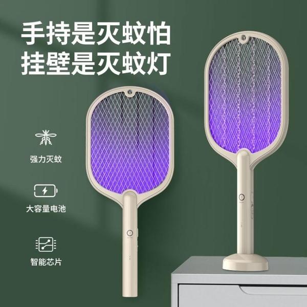 電蚊拍 無線電滅蚊拍 家用紫光誘蚊滅蚊燈二合一壁掛立式USB充電蒼蠅拍
