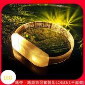 【塔克】LED 導光手環(TPU) LED錶帶 夜跑手環 夜光手環 夜跑LED 客製化LOGO