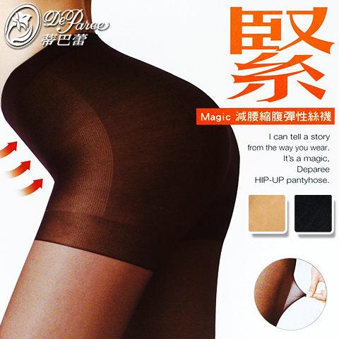 蒂巴蕾 [緊] Magic 減腰縮腹翹臀塑型彈性絲襪 纖腰。提臀-台灣製造《透明/褲襪/透膚/OL/美腿》