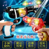 男孩電動燈光左輪槍玩具槍兒童仿真手槍式【3C玩家】