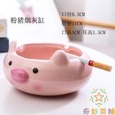 買一送一 創意個性家用可愛卡通小動物陶瓷煙灰缸【奇妙商鋪】