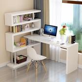 電腦書桌旋轉電腦桌轉角一體家用辦公桌子寫字臺組合書架書柜簡約簡易書桌【免運】