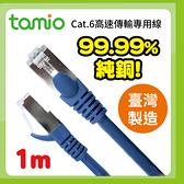 【奇奇文具】tamio RJ-45 cat.6 1M純銅高速傳輸網路線