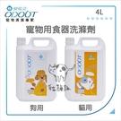 ODOUT臭味滾〔寵物用食器洗滌劑,狗用/貓用,4L〕