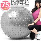 30吋按摩顆粒韻律球75cm瑜珈球抗力球...