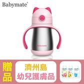 【Babymate】不銹鋼貓咪吸管保溫杯 粉紅 220ml (幼兒用保溫杯),贈品:KIDDUMS幼兒護膚品