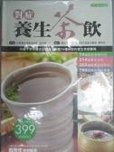 【書寶二手書T9/養生_XBH】對症養生茶飲_紀戊霖