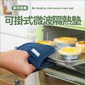 可掛式微波隔熱墊 居家 廚房 烘焙 耐高溫 防燙 烤箱 懸掛式 鍋墊 耐熱 米菈生活館【J061】