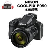 [贈64G]NIKON 尼康 類單眼相機 COOLPIX P950 高倍望遠 83倍 變焦 類單眼 相機 公司貨