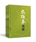 太極拳透視(上卷)(3冊盒裝不分售)