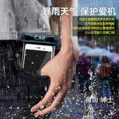 (百貨週年慶)防水手機袋vivox9s防雨透明5.5寸oppor9s華為觸屏潛水套游泳通用