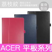 【福利品】站立式側掀皮套 平板保護套 ACER Iconia B1-730/B1-810/W1-810