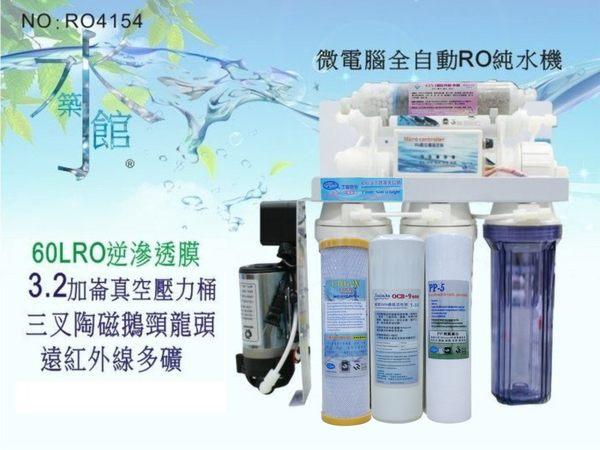 【龍門淨水】303RO逆滲透純水機(全自動微電腦).濾心.餐飲濾水器.3.2壓力桶.過濾器.製冰機(4154)