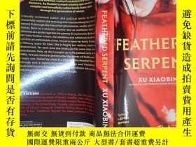 二手書博民逛書店Feathered罕見Serpent: A Novel((小斌籤