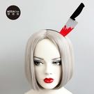 【摩達客】萬聖派對頭飾-惡搞怪頭上一把刀...