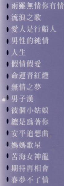 薩克斯風演奏 國語金曲 4 CD (音樂影片購)