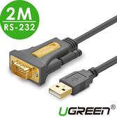 現貨Water3F綠聯 2M USB to RS-232訊號轉換器