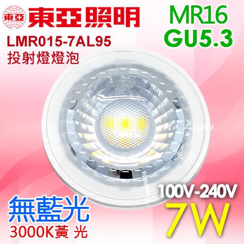 【有燈氏】東亞 LED MR16 7W 投射燈泡 免驅動器 GU5.3 全電壓 黃【LMR015-7AL95】