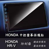 【Ezstick】HONDA HR-V HRV 2017 2019 2020年版 中控面板 專用 靜電式車用LCD螢幕貼