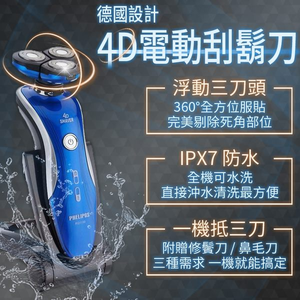 4D三刀頭電動刮鬍刀【HNA791】鼻毛、修鬢角刀360度舒適服貼全機身IPX7級防水充電式通用防夾#捕夢網