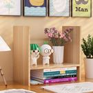 書架簡易桌上小學生用辦公桌子兒童迷你置物架簡約現代書桌面收納 HM 范思蓮恩