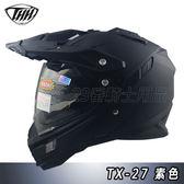 【THH TX-27SP  素色 消光黑 全罩 越野帽 安全帽 】免運費、加贈好禮