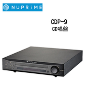 NuPrime CDP-9 CD唱盤【公司貨保固+免運】