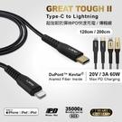 iPhone充電線 傳輸線 1.2米 MFi認證 PD快充 Type-C to Lightning 適用 蘋果 iphone12 11 X s 8 7 SE