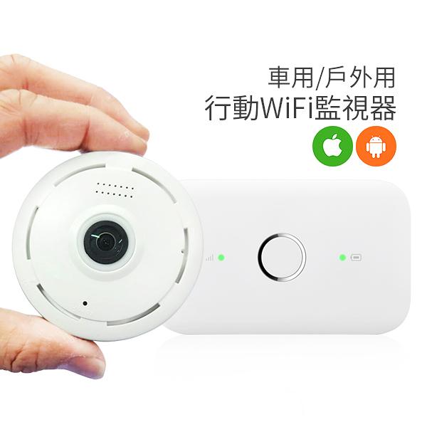 【徵信社警察必備】車用/戶外用360度環景無死角監視器針孔攝影機WIFI針孔