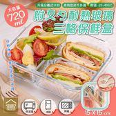 720ml高硼矽耐熱玻璃三格保鮮盒 附叉勺透氣孔盒蓋飯盒便當盒微波盒【ZG0507】《約翰家庭百貨