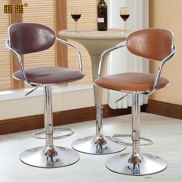 吧台椅北歐鐵藝酒吧椅子吧凳旋轉升降家用靠背椅收銀前台椅高腳凳 萬聖節鉅惠